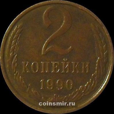 2 копейки 1990 СССР.