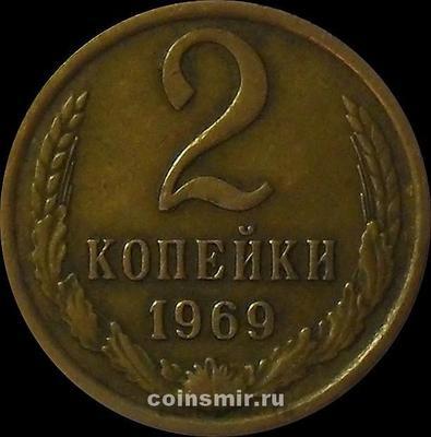 2 копейки 1969 СССР.