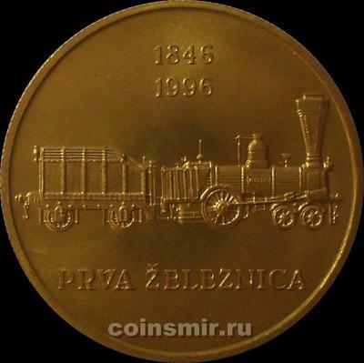 5 толаров 1996 Словения. 150 лет железным дорогам Словении.