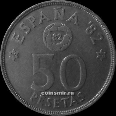 50 песет 1980 (1981) Испания. Кубок мира по футболу.