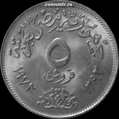 5 пиастров 1972 Египет.
