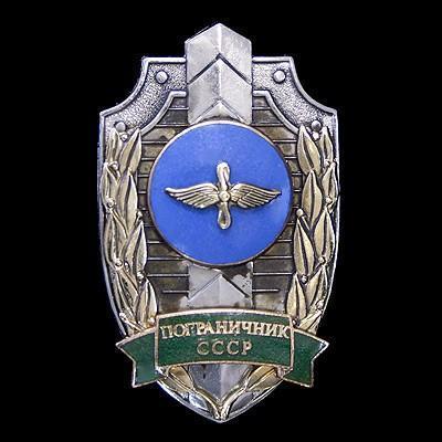 """Знак """"Пограничник СССР"""". Авиация пограничной службы РФ."""