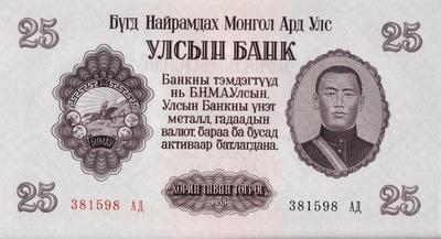 25 тугриков 1955 Монголия.