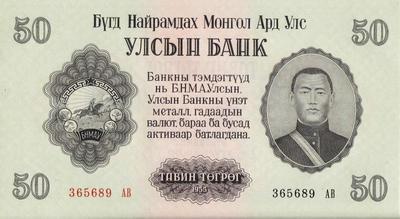 50 тугриков 1955 Монголия.