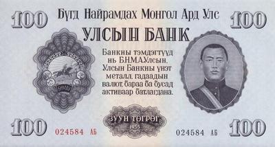 100 тугриков 1955 Монголия.