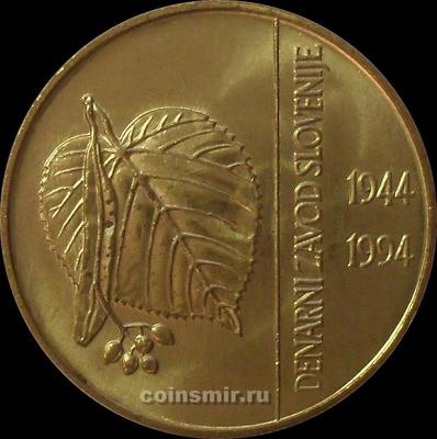 5 толаров 1994 Словения. 50 лет национальному банку Словении.