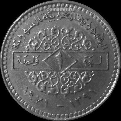 1 фунт 1971 Сирия. (в наличии 1979 год)