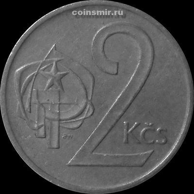 2 кроны 1972 Чехословакия.
