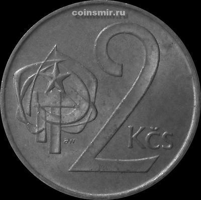 2 кроны 1990 Чехословакия.