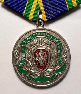 Памятная медаль За отличие в пограничной деятельности ФСБ РФ.