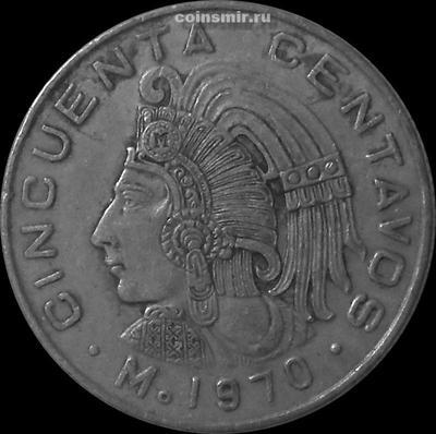 50 сентаво 1970 Мексика.