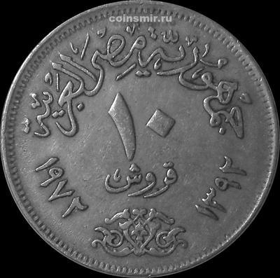 10 пиастров 1972 Египет.