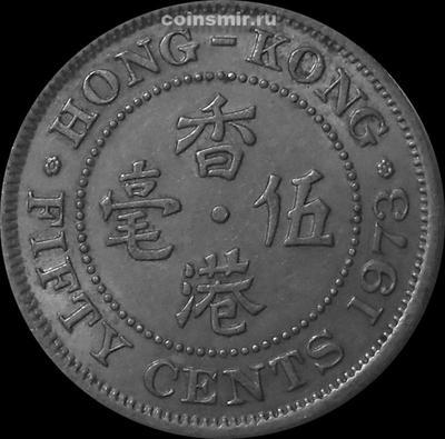 50 центов 1973 Гонконг.