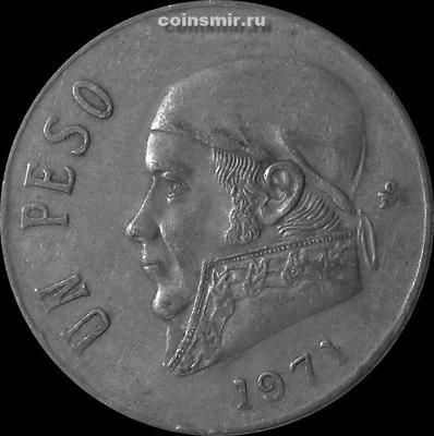 1 песо 1971 Мексика.