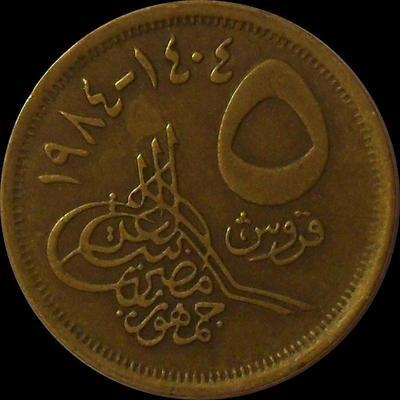 5 пиастров 1984 Египет. Тип-1
