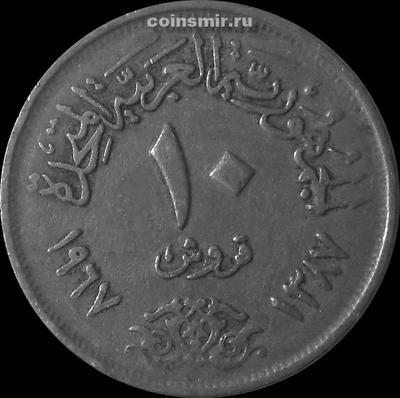10 пиастров 1967 Египет.