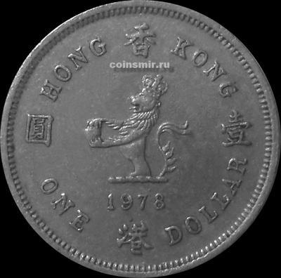 1 доллар 1978 Гонконг.