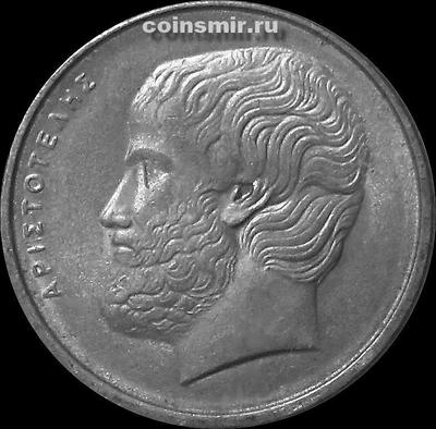5 драхм 1982 Греция. Аристотель. (в наличии 1992 год)