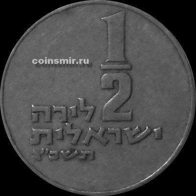 1/2 лиры 1963 Израиль. (в наличии 1964 год)