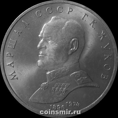 1 рубль 1990 ЛМД СССР. Маршал Г. К. Жуков.