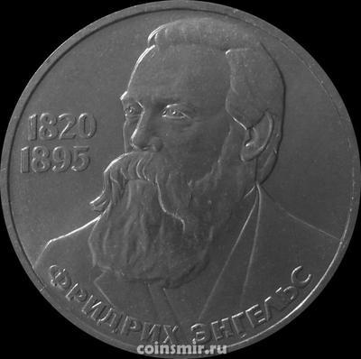 1 рубль 1985 СССР. Фридрих Энгельс.