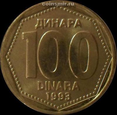 100 динар 1993 Югославия.