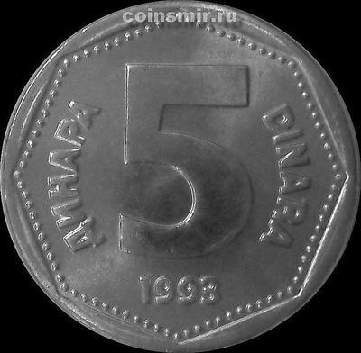 5 динар 1993 Югославия.