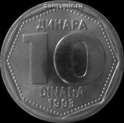 10 динар 1993 Югославия.