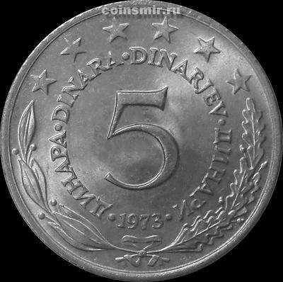 5 динар 1973 Югославия.