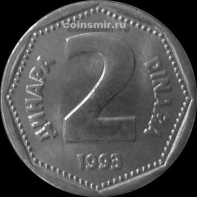 2 динара 1993 Югославия.