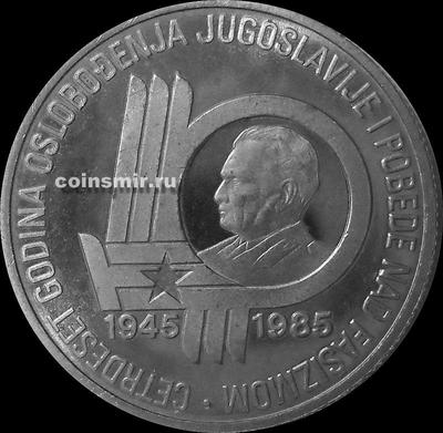 100 динар 1985 Югославия. 40 лет освобождения Югославии от фашизма.