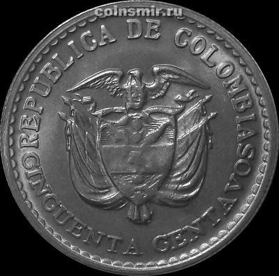 50 сентаво 1965 Колумбия.