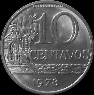 10 сентаво 1978 Бразилия. (в наличии 1979 год)