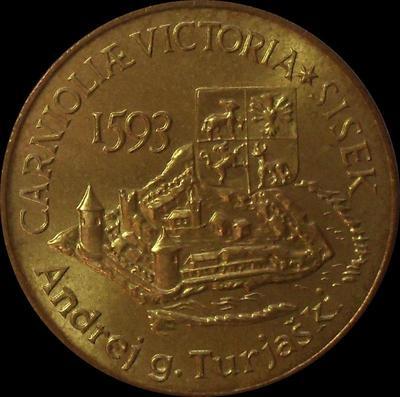 5 толаров 1993 Словения. 400 лет битве при Сисаке.