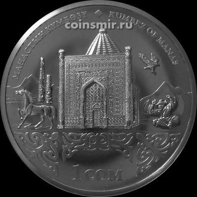1 сом 2014 Киргизия. Кумбез Манаса.