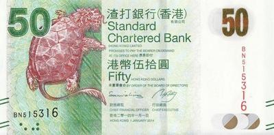 50 долларов 2014 Гонконг. Стандартный Чартерный Банк.