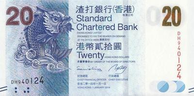 20 долларов 2014 Гонконг. Стандартный Чартерный Банк.