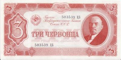 3 червонца 1937 СССР. 503539 ЦБ