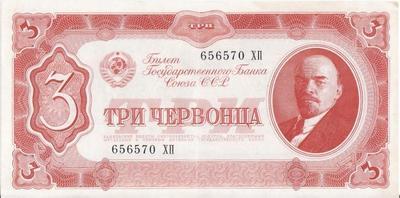 3 червонца 1937 СССР. 656570 ХП