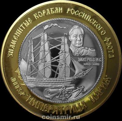250 рублей 2014 Российские заморские территории. Линкор Императрица Мария.