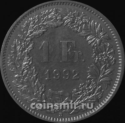 1 франк 1992 Швейцария.  (в наличии 1993 год)