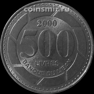 500 ливров 2000 Ливан.