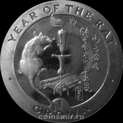 1 крона 1996 Остров Мэн. Год крысы.