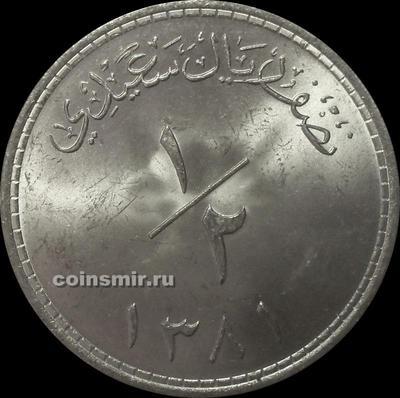 1/2 саиди риала 1961 Маскат и Оман.