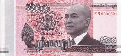 500 риелей 2014 Камбоджа.