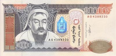 10000 тугриков 2009 Монголия.