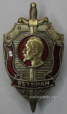 Знак Ветеран КГБ СССР.