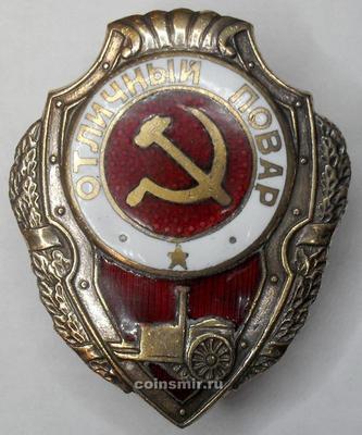 Отличный Повар. Копия нагрудного знака образца 1943 года.