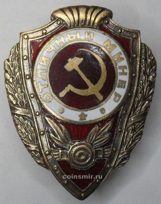Отличный Минер. Копия нагрудного знака образца 1942 года.