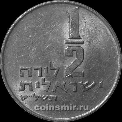 1/2 лиры 1979 Израиль.